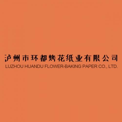 泸州市环都烤花纸业有限公司