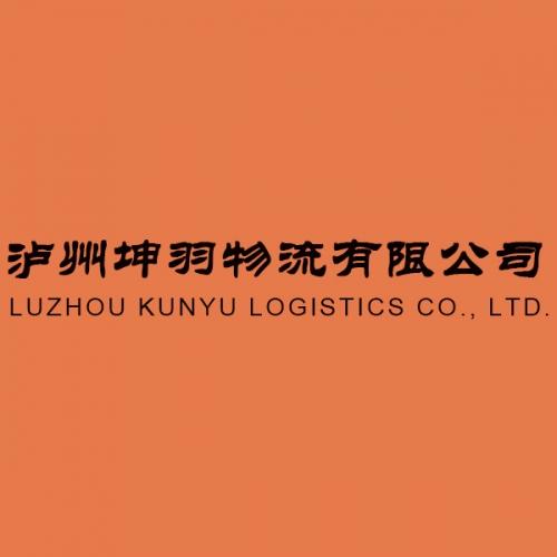 泸州坤羽物流有限公司